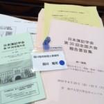 日本簿記学会第30回全国大会に行ってきました!