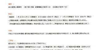 平成28年1月2月3月 土日開催・託児付き! 確定申告相談会を開催!