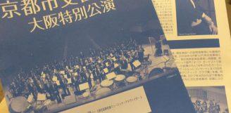 京都市交響楽団大阪特別公演