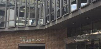 【終了】無料税務相談会のお知らせ(大阪市中央区役所)