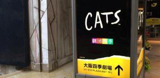 劇団四季ミュージカルCATS! 行って来ました!