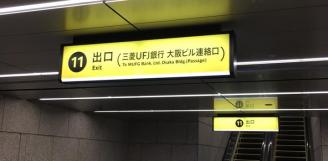 淀屋橋駅11号出口、リニューアル工事終わり便利になりました!
