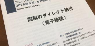 田川税理士法人ニュースレター2018年5.6月号