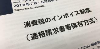 田川税理士法人ニュースレター2018年7.8月号