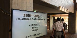 【研修参加報告】法人税調査における各勘定科目別ポイント