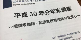 田川税理士法人ニュースレター2018年11.12月号