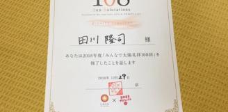ホットヨガ 太陽礼拝108回!