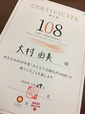 108回太陽礼拝~ヨガ納め
