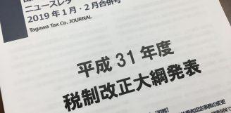 田川税理士法人ニュースレター 2019年1.2月号