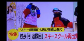 サクラメントスキースクール飯綱校、再出発!