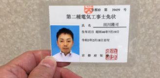 税理士田川、第二種電気工事士取得!